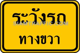 "Danger Warning Signs ""Beware of Right Traffic"" width="