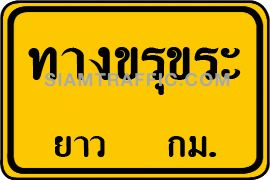 "Traffic Warning ""Car Leaping"" width="