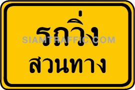 "Traffic Warning ""Two Way Traffic"" width="