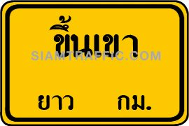 "Traffic Warning ""Up Hill …. Km"" width="