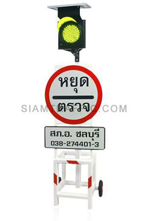 Traffic Flashing Light with Sign