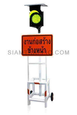 Traffic Warning Light with Sign, positioned on a stroller.