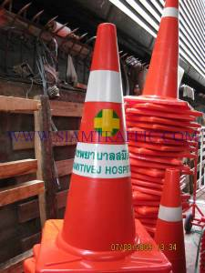 Traffic cone attached with Smitivet Hospital logo