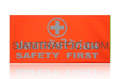 ปลอกแขนเซฟตี้ สีส้ม Safety First ปลอดภัยไว้ก่อน