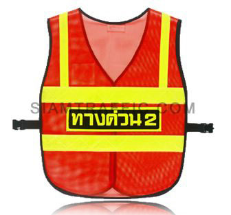 Reflective vest : Front opening (SWB), using attaching nylon strips. Free size.