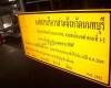ป้ายจราจร องค์การบริหารส่วนจังหวัดนนทบุรี