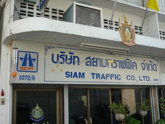 SiamTraffic(Factory)