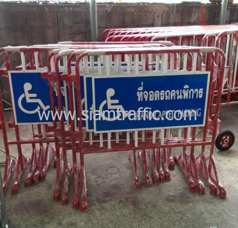 แผงกั้นที่จอดรถคนพิการจำนวน 10 แผง บริษัท สมหรรษา จำกัด