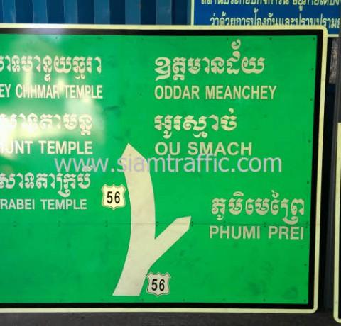 ป้ายจราจร guardrail สีเทอร์โมพลาสติก ส่งออกไปประเทศกัมพูชา