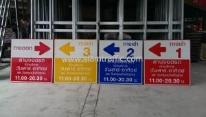 Road traffic signs Seacon Square