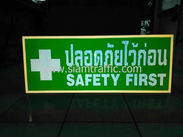 ป้ายเซฟตี้ ป้าย ปลอดภัยไว้ก่อน SAFETY FIRST รับทำป้ายเซฟตี้