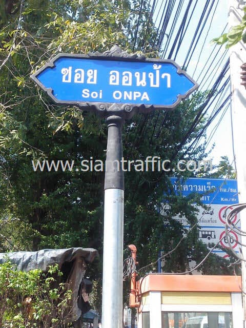 ป้ายชื่อถนน ป้ายซอยชุดใหญ่ ทรงลายกนก ซอย ออนป้า Soi ONPA