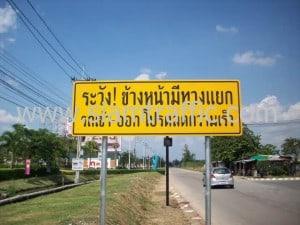 Traffic sign and solar light Chuanchuen