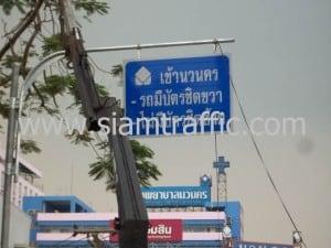 Traffic sign Navanakorn