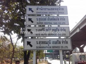 Traffic sign SCG Auto Service