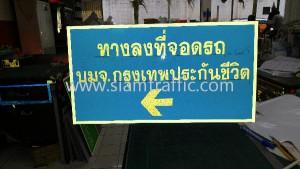 Reflective road signs Bangkok Life Assurance