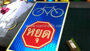 Regulatory traffic signs Bicycle Stop