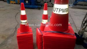 ขายกรวยจราจรขนาด 50 และ 70 เซนติเมตร สกรีนข้อความ UTPMB