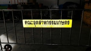 Stainless steel traffic barrier Faculty of Agro Industry Kasetsart University