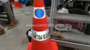 Safety plastic cone with no parking symbol