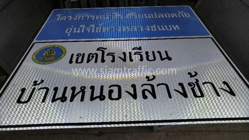 School zone traffic sign Ban Nong Lang Chang school