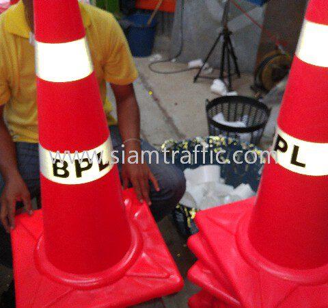 กรวยส้มสูง 80 เซนติเมตร คาดแถบสะท้อนแสง 2 แถบ ข้อความ BPL