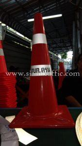 Orange road cones Kron Subdistrict Administrative Organization