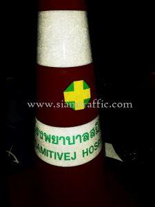 Plastic traffic cones Samitivej Chonburi Hospital