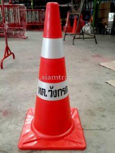 Reflective traffic cones Wangkrod Municipality