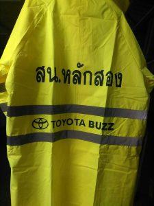 ชุดกันฝนคาดแถบสะท้อนแสง จำนวน 25 ตัว TOYOTA BUZZ สน.หลักสอง
