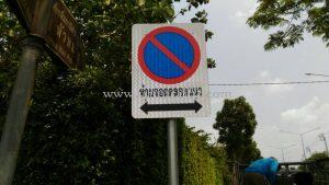 Regulatory sign Setthasiri Krungthep Kreetha Road