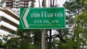 ป้ายบอกทาง บริษัท ซีซีเอส จำกัด CCS CO.,LTD. ติดตั้งที่ถนนนางลิ้นจี่