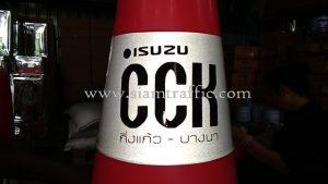 กรวยจราจรสะท้อนแสง สูง 70 เซนติเมตร ISUZU CCK กิ่งแก้ว-บางนา