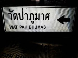 Sign and traffic barrier Wat Pah Bhumas