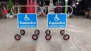 แผงกั้นจราจรสแตนเลสที่จอดรถคนพิการ ยาว 1 เมตร จำนวน 2 แผง