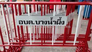 Traffic barrier Bangnamphueng Subdistrict Administrative Organization