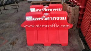 Water tank barrier Phrae Engineering Limited Partnership