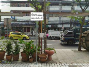 Private Property sign at Soi Sukhumvit 71