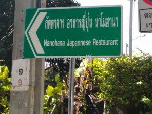 Street traffic signs Nanohana Japanese Restaurant