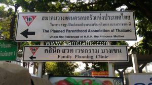 The Planned Parenthood Association of Thailand sign