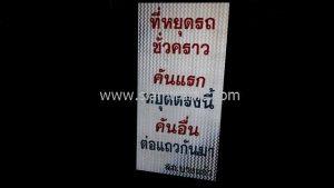 Bangkaew Provincial Police Station Parking signs