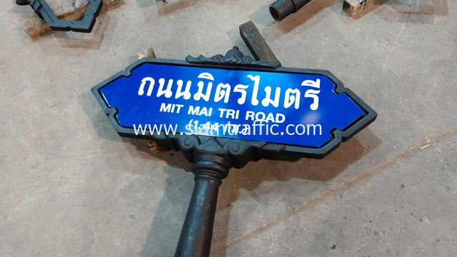 Soi signs and Road signs size 25 x 75 cm., 12 sets