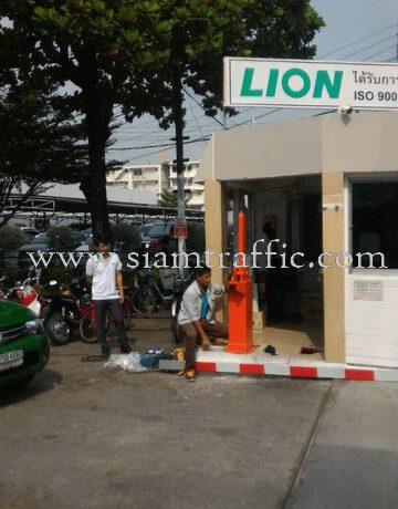 ไม้กั้นรถพร้อมป้าย หยุดคืนบัตร บริษัท ไลอ้อน (ประเทศไทย) จำกัด