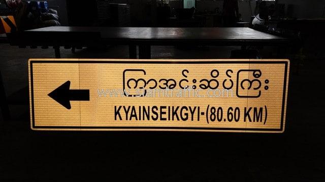 ป้ายบอกสถานที่ ป้ายเตือน ป้ายบังคับ 657 แผ่น ส่งออกไปประเทศพม่า