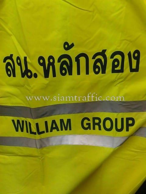 เสื้อคลุมกันฝน สกรีนข้อความ WILLIAM GROUP สน.หลักสอง จำนวน 20 ตัว