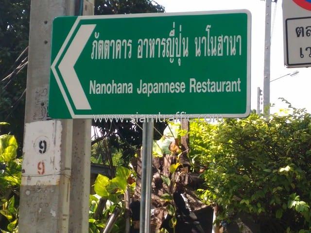 ป้ายจราจรแนะนำ ภัตตาคาร อาหารญี่ปุ่น นาโนฮานา ซอยสุขุมวิท 38