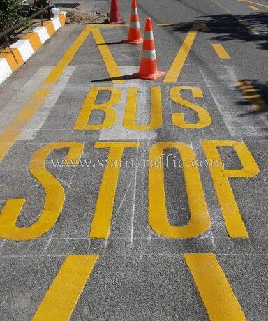 """รับเหมาตีเส้นจราจร ตีเส้นข้อความ """"BUS STOP"""" มหาวิทยาลัยบูรพา"""
