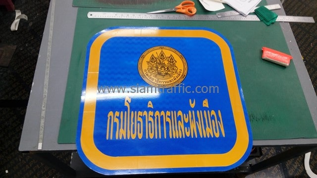 [:th]ป้ายแนะนำ น.1 และ น.2 ภาคเหนือ ตามแบบกรมโยธาธิการ และผังเมือง[:en]Department of Public Works and Town and Country Planning signs[:]