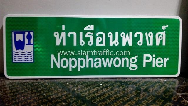 [:th]ป้ายบอกสถานที่ ท่าเรือ และป้ายรับน้ำหนักสูงสุด 20 คน 33 แผ่น[:en]Pier signs and limit signs[:]