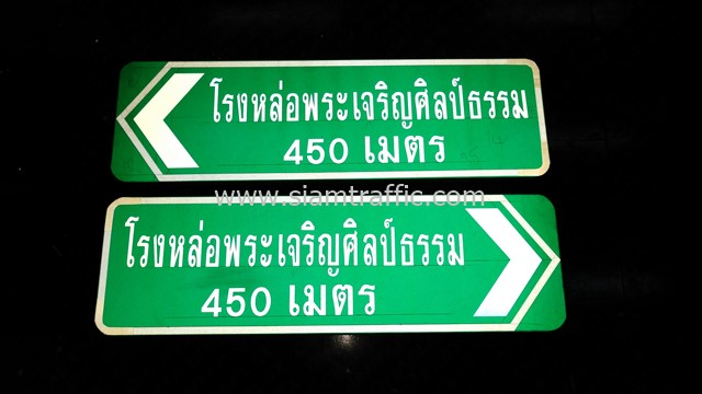 [:th]ป้ายบอกสถานที่ โรงหล่อพระเจริญศิลป์ธรรม 450 เมตร พร้อมลูกศร[:en]PTfoundryBuddha 450 meters signs[:]